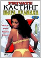 Кастинг Пьера Вудмана 22: Катарина Мартинез / Private Castings X 22: Katarina Martinez (1999)